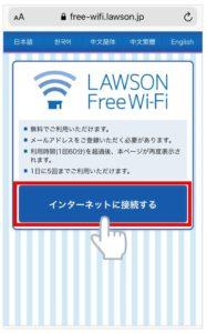 ローソンWi-Fi会員登録方法の手順2