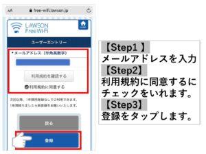 ローソンWi-Fi会員登録方法の手順3