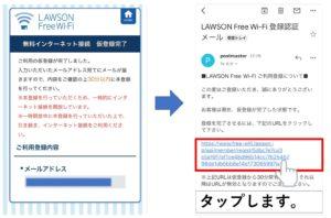 ローソンWi-Fi会員登録方法の手順4
