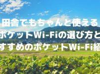 田舎でもちゃんと使えるモバイルWi-Fiの選び方とおすすめのポケットWiFi紹介のアイキャッチ画像