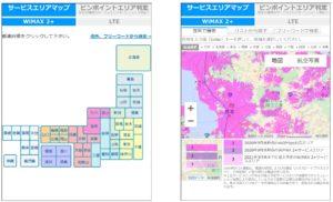 Broad WIMAXでWi-Fiサービス提供エリアを確認する方法(サービスエリアマップ)