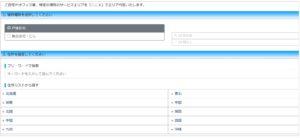 Broad WIMAXでWi-Fiサービス提供エリアを確認する方法(ピンポイントエリア判定)