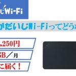 それがだいじWi-Fiの特徴のアイキャッチ画像
