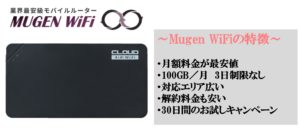 Mugen WiFの特徴のアイキャッチ画像