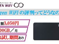 【Mugen WiFiの評判ってどうなの!?】最新の評判と口コミ|メリット・デメリットを紹介のアイキャッチ画像