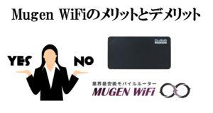 Mugen WiFiのメリットとデメリットのアイキャッチ画像