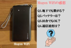 Mugen WiFiの実際に使った感想