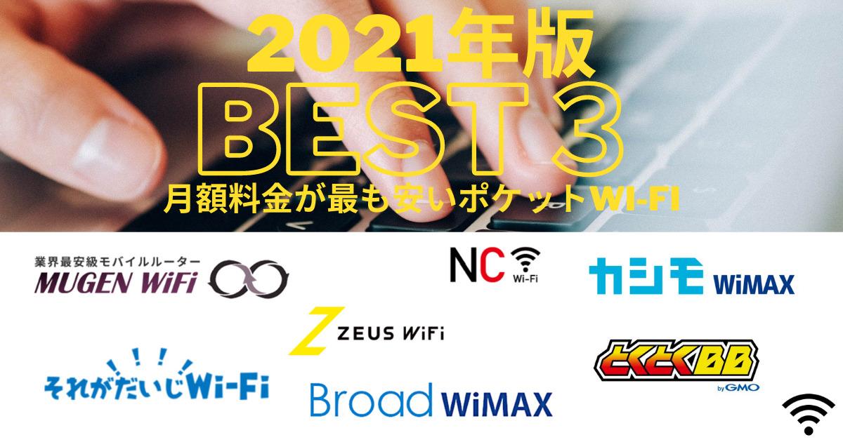 【2021年版Best3】月額料金が最も安いポケットWi-Fi|ポケットWi-Fiの正しい選び方とおすすめのポケットWi-Fiのアイキャッチ画像