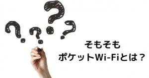 そもそもポケットWi-Fiとはのアイキャッチ画像