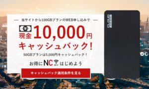 NC Wi-Fiのアイキャッチ画像