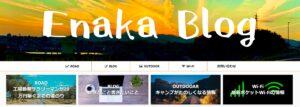 Enaka blogのヘッダーカード設定(プレビュー画面)