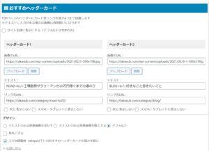 Enaka blogのヘッダーカード設定