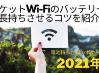 【2021年版】ポケットWi-Fiのバッテリーを長持ちさせるコツを紹介!|電池持ちが良いポケットWi-Fiと選び方のアイキャッチ画像
